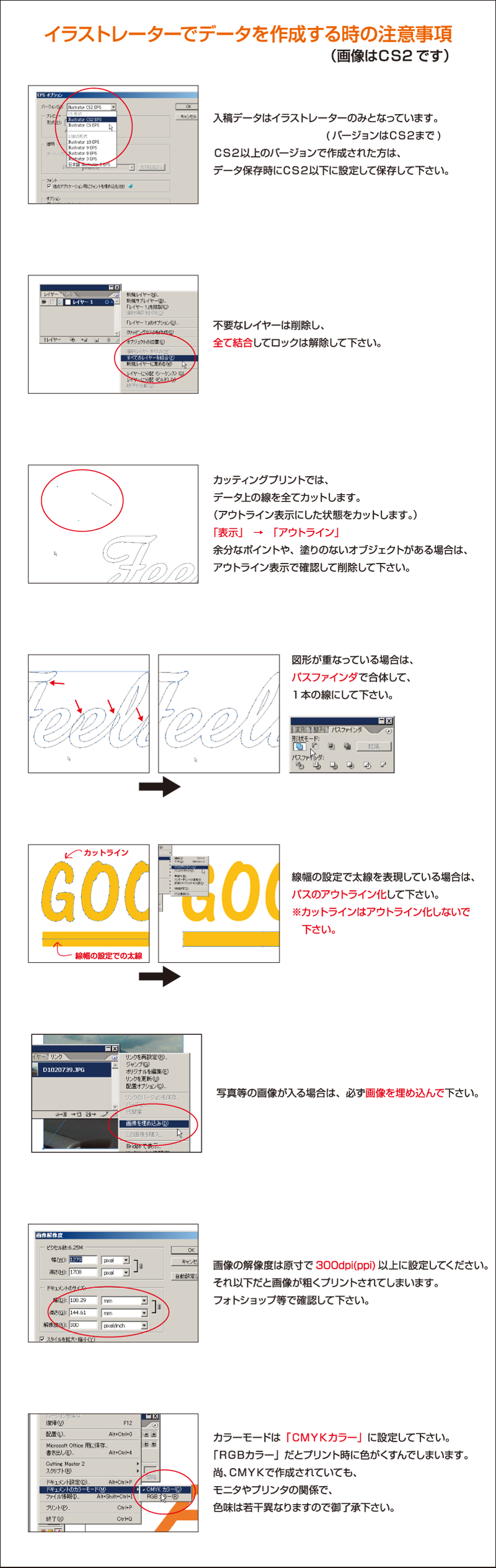 イラストレーターでデータを作成するときの注意事項 |  オリジナルプリント Tシャツ・ユニフォーム・ウエアを1枚から格安で製作! |  熊本市東区御領 和光スタンプ