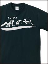 飲食店_3 | オリジナルプリント Tシャツ・ユニフォーム・ウエアを1枚から格安で製作! |  熊本市東区御領 和光スタンプ