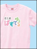 ペットショップ・生花店_2 | オリジナルプリント Tシャツ・ユニフォーム・ウエアを1枚から格安で製作! |  熊本市東区御領 和光スタンプ