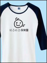 幼稚園 保育園 教育関係_8 | オリジナルプリント Tシャツ・ユニフォーム・ウエアを1枚から格安で製作! |  熊本市東区御領 和光スタンプ