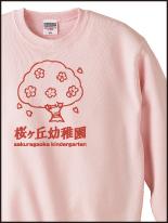 幼稚園 保育園 教育関係_12 | オリジナルプリント Tシャツ・ユニフォーム・ウエアを1枚から格安で製作! |  熊本市東区御領 和光スタンプ