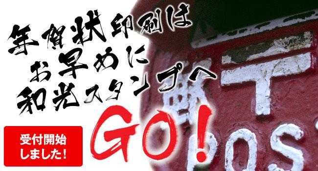 熊本 年賀状印刷