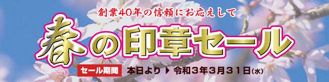 春の印章セール