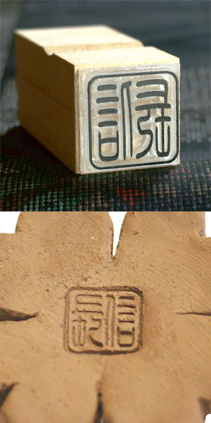 陶芸用落款印