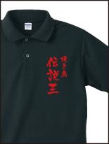 飲食店_1 | オリジナルプリント Tシャツ・ユニフォーム・ウエアを1枚から格安で製作! |  熊本市東区御領 和光スタンプ