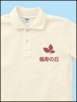 老人ホーム グループホーム 介護関係_2 | オリジナルプリント Tシャツ・ユニフォーム・ウエアを1枚から格安で製作! |  熊本市東区御領 和光スタンプ