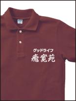 老人ホーム グループホーム 介護関係_3 | オリジナルプリント Tシャツ・ユニフォーム・ウエアを1枚から格安で製作! |  熊本市東区御領 和光スタンプ