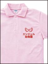 幼稚園 保育園 教育関係_3 | オリジナルプリント Tシャツ・ユニフォーム・ウエアを1枚から格安で製作! |  熊本市東区御領 和光スタンプ