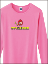 幼稚園 保育園 教育関係_9 | オリジナルプリント Tシャツ・ユニフォーム・ウエアを1枚から格安で製作! |  熊本市東区御領 和光スタンプ