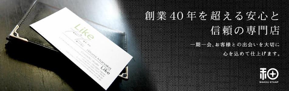 和光スタンプ 熊本市東区御領 印鑑/ゴム印・印刷/プリント